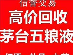 青州大量回收名酒老酒礼品=上门回收茅台五粮液郎酒