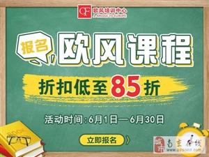 高考后南京學法語哪家有折扣?