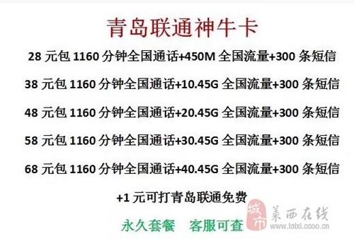 青島聯通電銷套餐28元包1160分鐘+7.45g