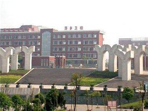 2019年萍鄉衛生職業學院(萍鄉衛校)招生簡章