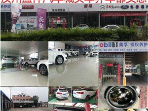 汝州益祥汽车城买车养车都实惠,销售养护各品牌汽车