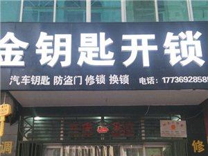 晉州市開鎖電話84317773晉州開鎖公司 金鑰匙