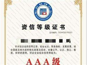 (嘉峪关酒泉)招标文件中的质量认证信息安全认证哪办