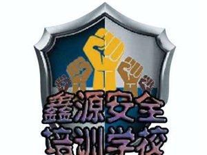 千赢国际|最新官网鑫源安全教育培训学校第7期火热招生中·····