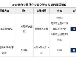 寧晉中公教育公安局交警大隊招聘輔導課程即將開課!