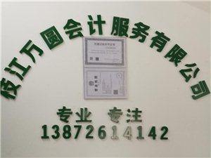 枝江万圆会计公司代办执照、代帐、报税