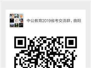 中公教育省考面試曲陽公開課6月17日召開
