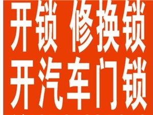 播州区枫香镇开锁公司电话_开汽车锁_开保险柜