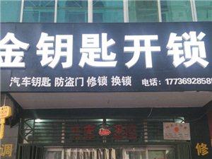 晉州開鎖84317773晉州開鎖電話 金鑰匙開鎖