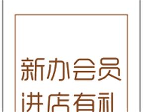 丽橙酒店长阳店又有新活动了哟!