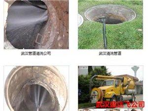 江夏區清淤公司金水管道清淤