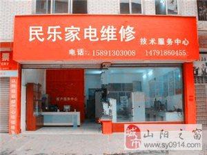 山阳空调销售安装维修保养售后加氟