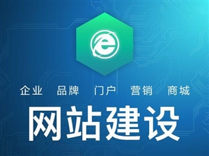 安溪小程序開發APP開發網站開發web公眾號h5