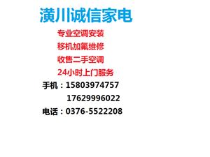 潢川诚信家电专业空调移机安装维修加氟