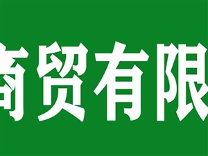 富顺县圣科商贸有限公司