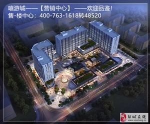 杭州富阳嘻游城―嘻游城―地址在哪里?价格是多少