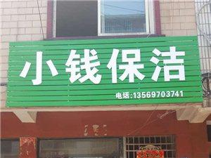 小钱高端保洁有限公司专业保洁服务