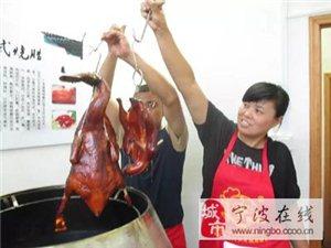 寧波鄞州正宗的北京烤鴨在哪里學