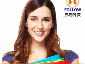 怎樣找外教,南京學英語選擇弗勒外教英語