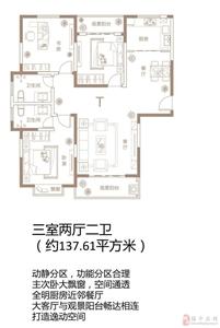 三室��d�尚l(�s137.61平方米)