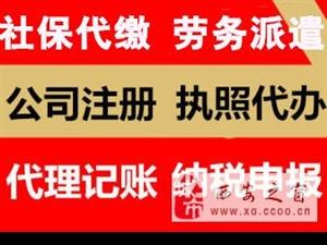 專注西安工商稅務代理+代理記賬+社保公積金