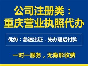 重慶璧山區營業執照辦理流程,重慶住宅辦個體執照