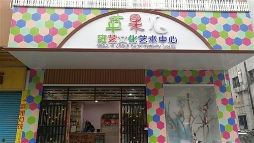 鶴山市沙坪雍藝藝術培訓中心