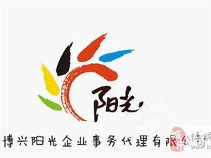 博兴499元专业注册公司 专业代理企业及个体户年报