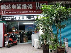專業家電維修、二手電器銷售