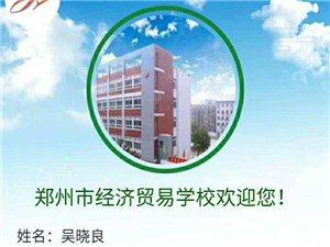 鄭州市經濟貿易學院歡迎您!