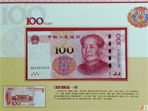 第五套人民币,八同号码,带册子(含粮票,邮票)