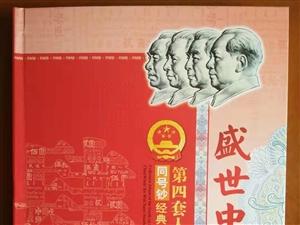 同号钞王,经典收藏,第四套人民币整套!