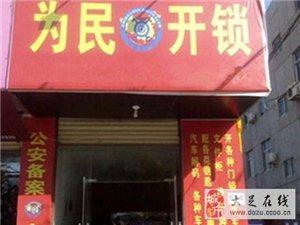 重慶雙橋區開鎖18分鐘到達-雙橋區開鎖電話-換鎖芯