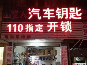 溧水【110指定】开门锁/汽车锁/保险柜锁/配钥匙