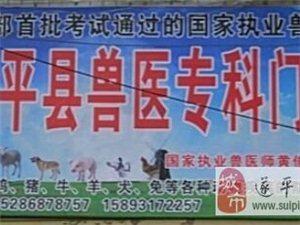 金沙平台网址县宠物门诊医院店在哪