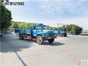 重慶大貨車駕校 拿證快 有保障 活動價9500