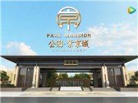 麻城公园·紫京城