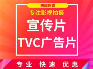 映耀传媒企业宣传片 TVC广告片拍摄