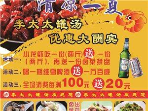 李太太罐汤优惠大酬宾 小龙虾吃一份送一份