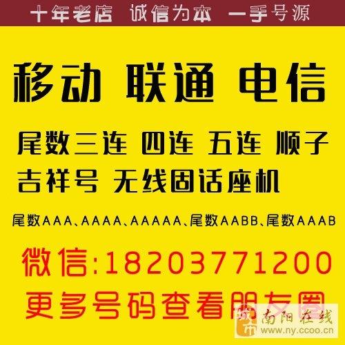 南阳网上选号号码大全吉祥号18203771200