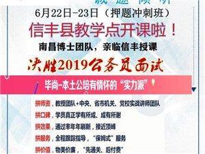 6月22日-23日省考面试冲刺预测班(信丰开课)