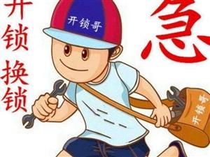 香洲全天开锁服务-专业开锁-换锁-汽车开锁