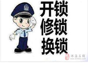香洲灣仔24小時專業上門:開鎖換鎖、開汽車鎖