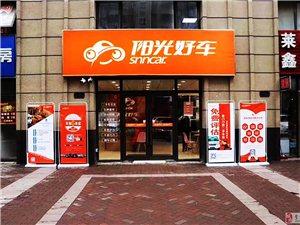 安徽30家门店  阳光好车轻资产汽车交易门店加盟