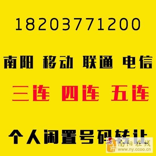 南阳三连号转让18203771200
