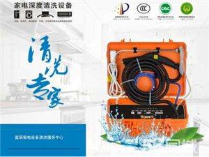 万盛家电清洗(油烟机、空调、洗衣机、冰箱等)