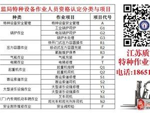 泗洪叉車證報名考試 每周滾動報名中 通過率有保障