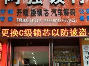 江山開鎖換鎖電話-24小時江山汽車開鎖_配汽車鑰匙