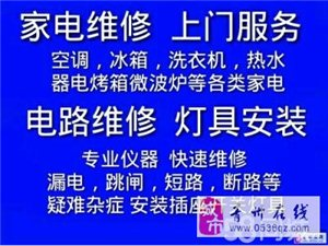 青州電工 維修 漏電、沒電、跳閘等各種問題快速維修