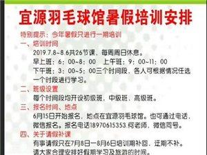 遂川县宜源羽毛球馆暑期培训开始啦